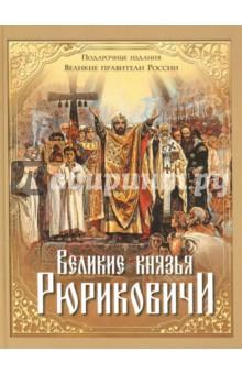 Великие князья Рюриковичи владимир кормер крот истории