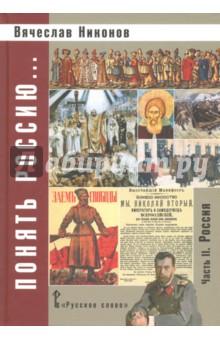 Понять Россию... Часть II. Россия. Учебно-методическое пособие