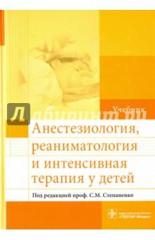 Анестезиология, реаниматология и интенсивная терапия у детей. Учебник