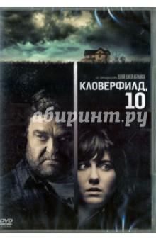 Кловерфилд, 10 (DVD) мишель смарт замужем за врагом