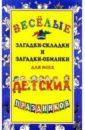 Веселые загадки-складки и загадки-обманки для всех школьных праздников, Агеева Инесса Дмитриевна