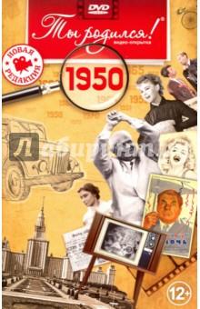 Ты родился! 1950 год. DVD-открытка видео открытка ты родился 1944 год