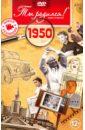 Ты родился! 1950 год. DVD-открытка.