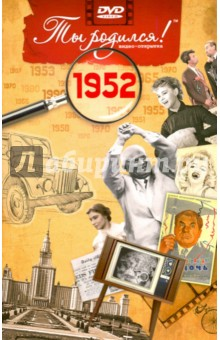 Ты родился! 1952 год. DVD-открытка