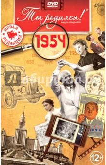 Ты родился! 1954 год. DVD-открытка.