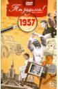 Ты родился! 1957 год. DVD-открытка.