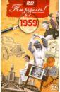 Ты родился! 1959 год. DVD-открытка.