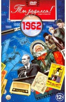 Ты родился! 1962 год. DVD-открытка