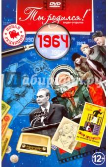 Ты родился! 1964 год. DVD-открытка видео открытка ты родился 1944 год