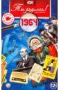 Ты родился! 1964 год. DVD-открытка.