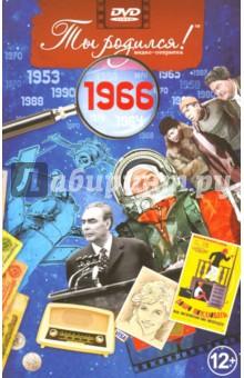 Ты родился! 1966 год. DVD-открытка