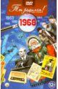 Ты родился! 1968 год. DVD-открытка.