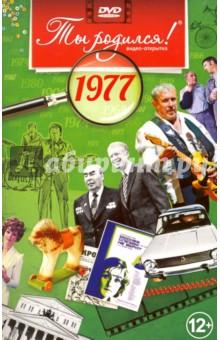 Ты родился! 1977 год. DVD-открытка
