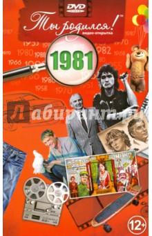 Ты родился! 1981 год. DVD-открытка видео открытка ты родился 1944 год