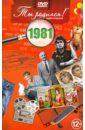 Ты родился! 1981 год. DVD-открытка.
