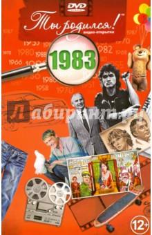 Ты родился! 1983 год. DVD-открытка