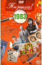Ты родился! 1983 год. DVD-открытка.
