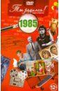 Обложка Ты родился! 1985 год. DVD-открытка