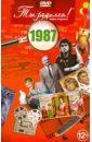 Обложка Ты родился! 1987 год. DVD-открытка