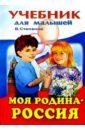 Степанов Владимир Александрович Моя Родина - Россия
