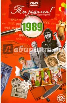 Ты родился! 1989 год. DVD-открытка видео открытка ты родился 1944 год