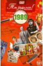 Обложка Ты родился! 1989 год. DVD-открытка