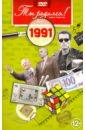 Обложка Ты родился! 1991 год. DVD-открытка