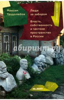 Люди за забором. Частное пространство, власть и собственность России новое недовольство мемориальной культурой