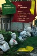 Люди за забором. Частное пространство, власть и собственность России