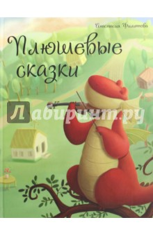 Плюшевые сказки где игрушки повтарюшки в москве