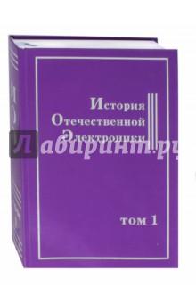 История Отечественной Электроники. В 2-х томах. Том 1