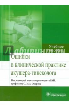 ushakova-akusherstvo-uchebnik-skachat-pdf