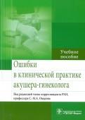 Ошибки в клинической практике акушера-гинеколога. Учебное пособие