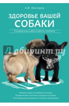 Здоровье вашей собаки. Справочник заботливого хозяина книги эксмо хозяин собаки