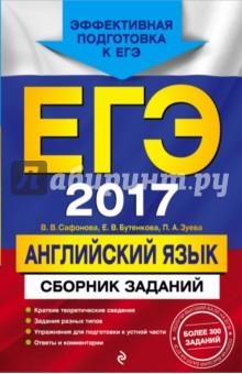 ЕГЭ 2017. Английский язык. Сборник заданий