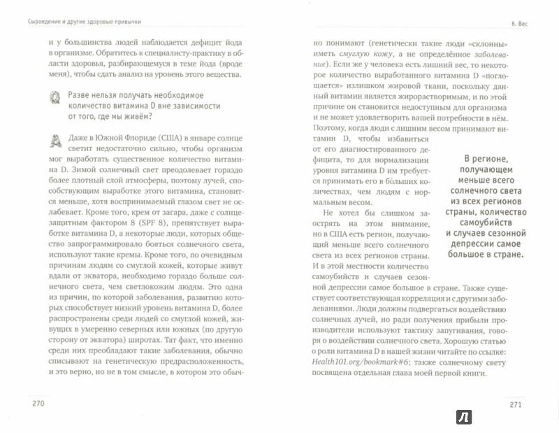 Иллюстрация 1 из 30 для Сыроедение и другие здоровые привычки. Ответы на вопросы - Дон Беннетт | Лабиринт - книги. Источник: Лабиринт