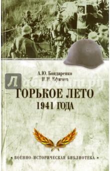 Горькое лето 1941-го васильев б в окружении страшное лето 1941 го