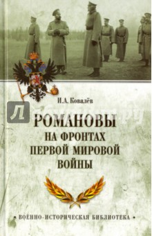 Романовы на фронтах Первой мировой литвиненко владимир васильевич людские потери на фронтах ркка и вермахт