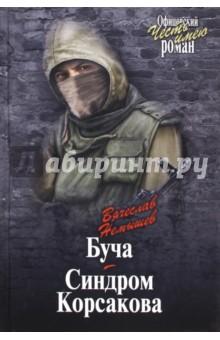 Буча. Синдром Корсакова рунов в испытание чеченской войной