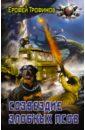 Созвездие злобных псов, Трофимов Ерофей