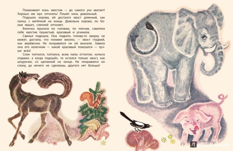 Иллюстрация 3 из 21 для Хвосты. Русская народная сказка | Лабиринт - книги. Источник: Лабиринт