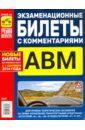 Экзаменационные билеты с комментариями АВМ А1 и В1, утвержденные с 1 сентября 2016г.,