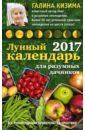 Кизима Галина Александровна Лунный календарь для разумных дачников 2017