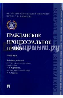 Гражданское процессуальное право. Учебник учебники проспект гражданское право учебник том 2 2 е изд