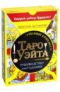 Журавлев Николай Полный комплект Таро Уэйта. Руководство для гадания + 78 карт