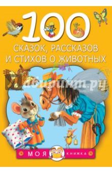 100 сказок, рассказов и стихов о животных коллектив авторов белолобый рассказы о животных