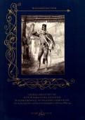 Одежда и вооружение легкой кавалерии, легионов, полевых команд, артиллерии с 1763 по 1796 год