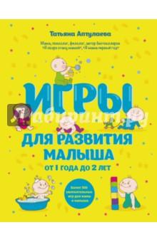 Купить Игры для развития малыша от 1 до 2 лет, Эксмо-Пресс, Активные игры дома и на улице