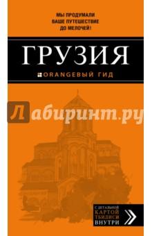 Грузия. Путеводитель грузия путеводитель вкладыш раскраска