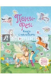 Пони-феи. Книга с наклейками эксмо пони с наклейками